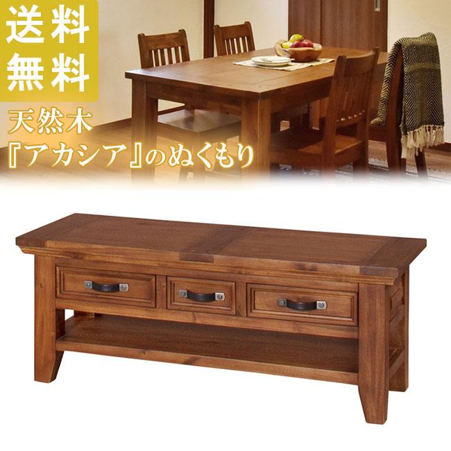 センターテーブル  天然木 アカシア