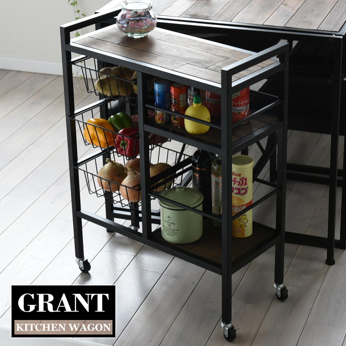 GRANT ワゴン GRW-600 キッチンワゴン キッチン ダイニング リビング 収納