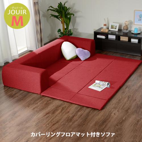 JOUIR(ジュイール) プレイマット付き カバーリングソファ【Mサイズ】 A682  (セルタン) 【送料無料】