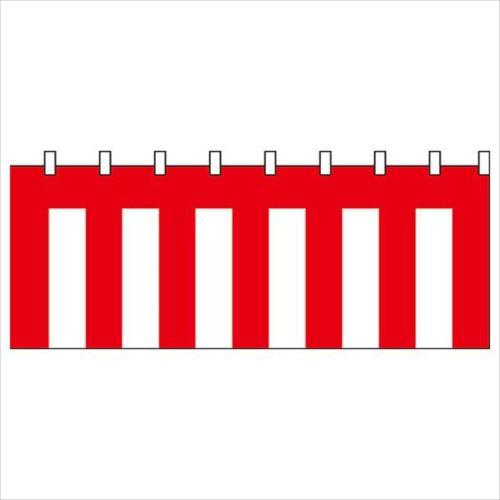 N紅白幕(綿) 1956 5間 H900mm  【abt-1352118】【APIs】
