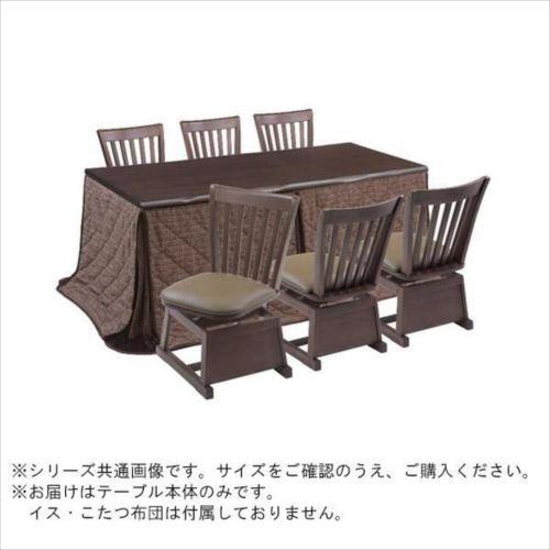 こたつテーブル 楓 135HI ブラウン Q139  【abt-1415223】【APIs】