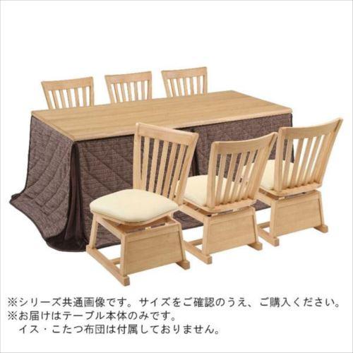 こたつテーブル 楓 150HI ナチュラル Q140  【abt-1415230】【APIs】