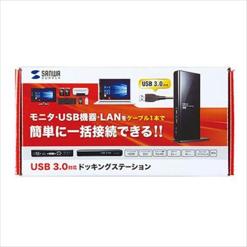 様々な機器を一括接続! サンワサプライ USB3.0ドッキングステーション USB-CVDK1  【abt-1317774】【APIs】