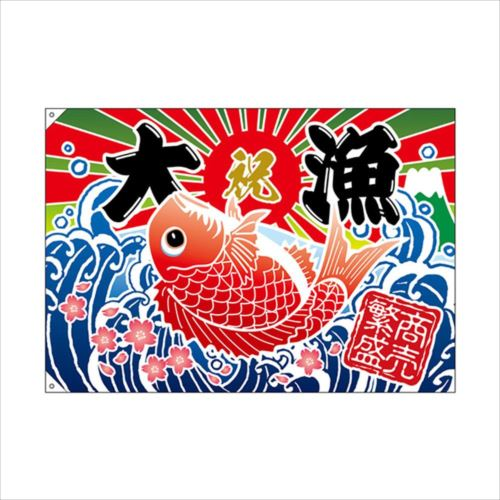 E大漁旗 26903 大漁 商売繁盛 W1300 ポリエステルハンプ  【abt-1323645】【APIs】