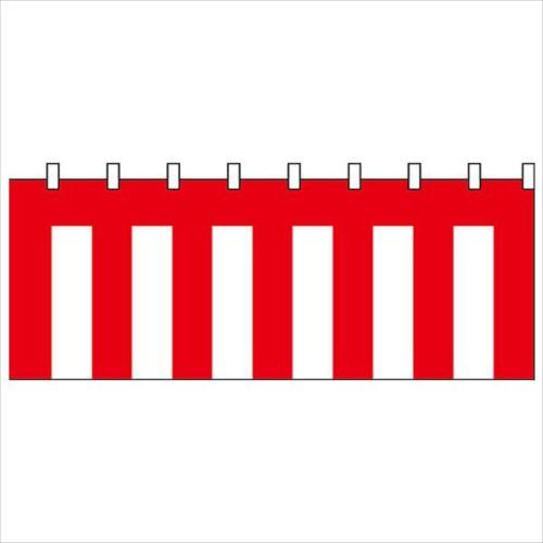 N紅白幕(綿) 1951 3間 H700mm  【abt-1352113】【APIs】