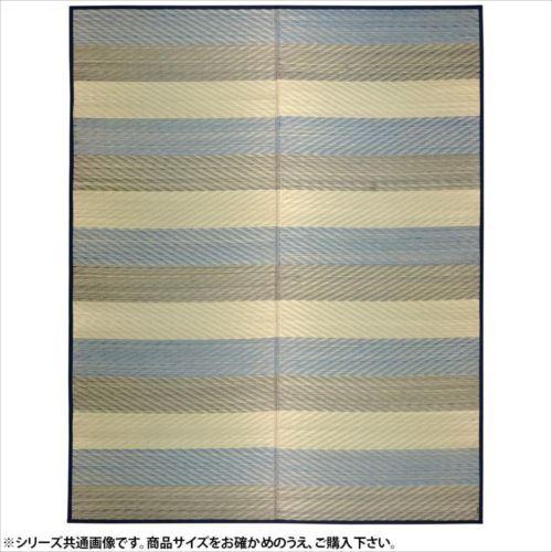 国産い草センターラグ(裏貼り) レーヴ 約191×191cm ブルー 81938200  【abt-1353526】【APIs】