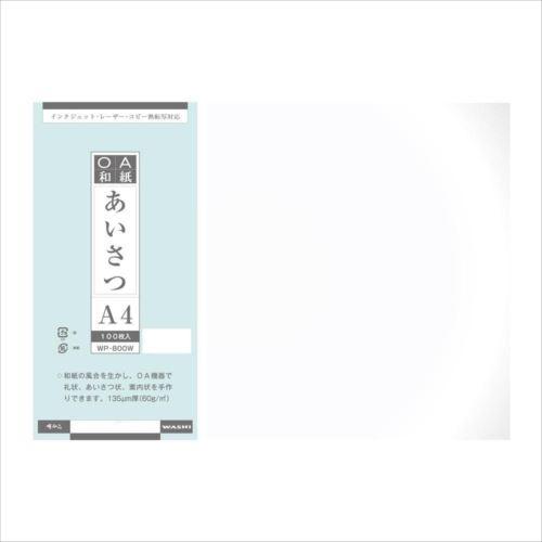 和紙のイシカワ あいさつ A4判 100枚入 10袋 WP-800W-10P  【abt-1382797】【APIs】