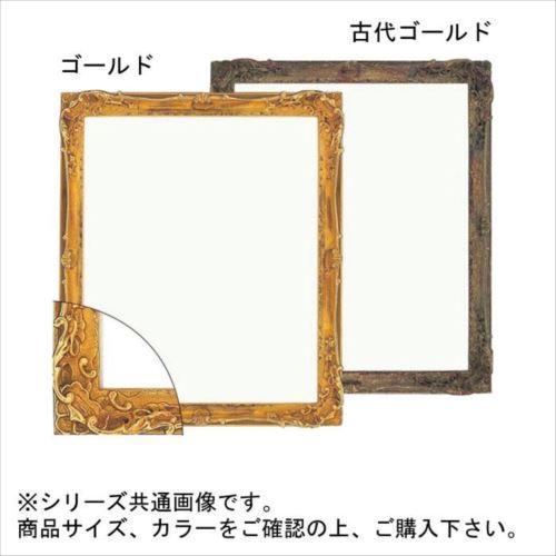 大額 8798 デッサン額 三三 古代ゴールド  【abt-1465431】【APIs】