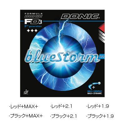 DONIC 卓球ラバー ブルーストームZ2 AL087  【abt-1460105】【APIs】