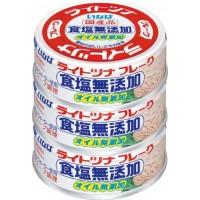 いなば 缶詰 ライトツナ 食塩無添加・国産(70g×3缶シュリンク) ×16セット  【abt-3801bq】【APIs】 (軽税)