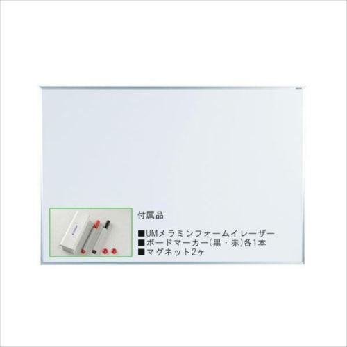 馬印 映写対応ホワイトボード UMボード 1810×1210mm UM46  【abt-1017066】【APIs】