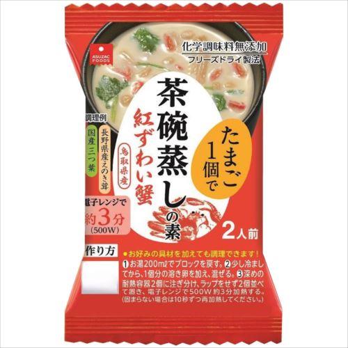アスザックフーズ 茶碗蒸しの素 紅ずわい蟹 4.8g×72個セット  【abt-1082469】【APIs】 (軽税)