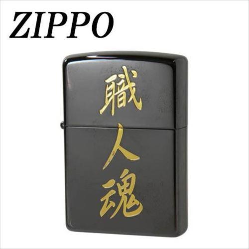 ZIPPO 漢字 黒金 職人魂  【abt-1126320】【APIs】