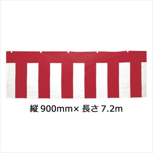 ササガワ タカ印 40-7573 紅白幕 縦900mm×長さ7.2m テトロン製  【abt-1178029】【APIs】