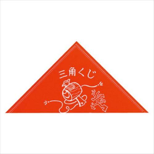 ササガワ タカ印 5-450 三角くじ 小槌 手貼り 等級なし 1200枚  【abt-1178402】【APIs】