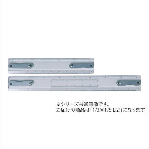 ドラパス トラックタイプ製図機 替スケール 1/3×1/5 L型  【abt-1221262】【APIs】