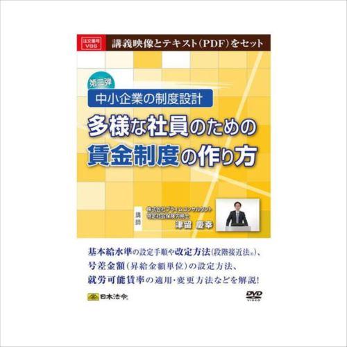 DVD 中小企業の制度設計 多様な社員のための賃金制度の作り方 V86  【abt-1338523】【APIs】