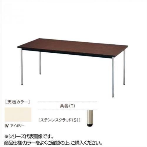ニシキ工業 AK MEETING TABLE テーブル 天板/アイボリー・AK-1860TS-IV  【abt-1520537】【APIs】