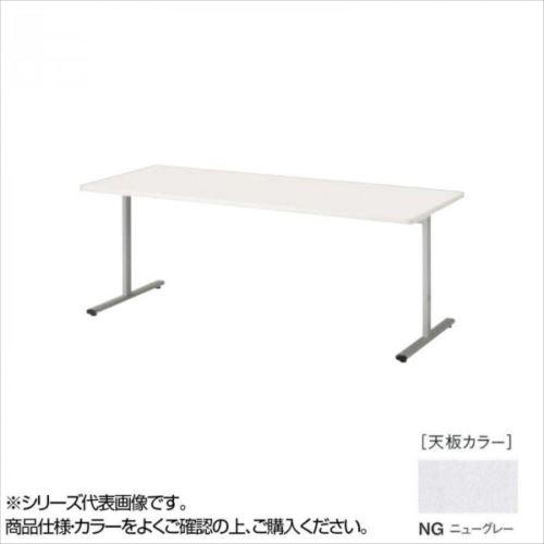 ニシキ工業 KRT MEETING TABLE テーブル 天板/ニューグレー・KRT-1875K-NG  【abt-1520733】【APIs】