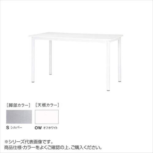 ニシキ工業 STF HIGH TABLE テーブル 脚部/シルバー・天板/オフホワイト・STF-S1275K-OW  【abt-1520746】【APIs】