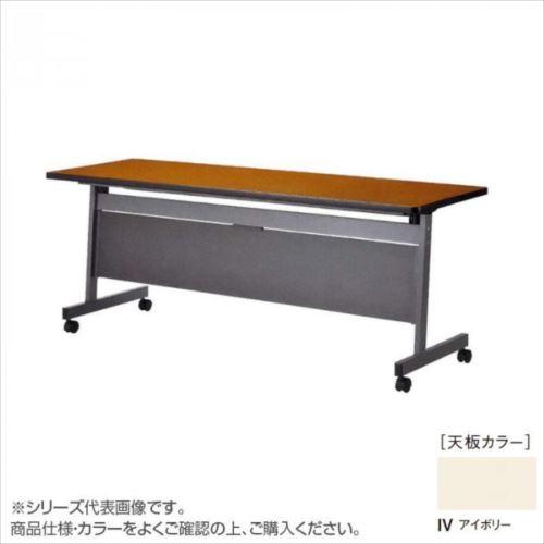 ニシキ工業 LHA STACK TABLE テーブル 天板/アイボリー・LHA-1245P-IV  【abt-1520954】【APIs】