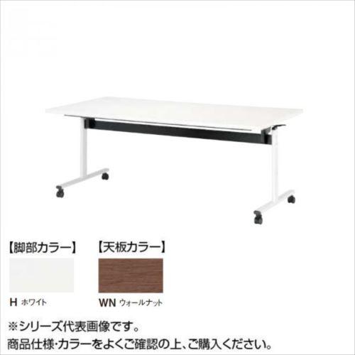 ニシキ工業 TOV STACK TABLE テーブル 脚部/ホワイト・天板/ウォールナット・TOV-H1875K-WN  【abt-1521096】【APIs】