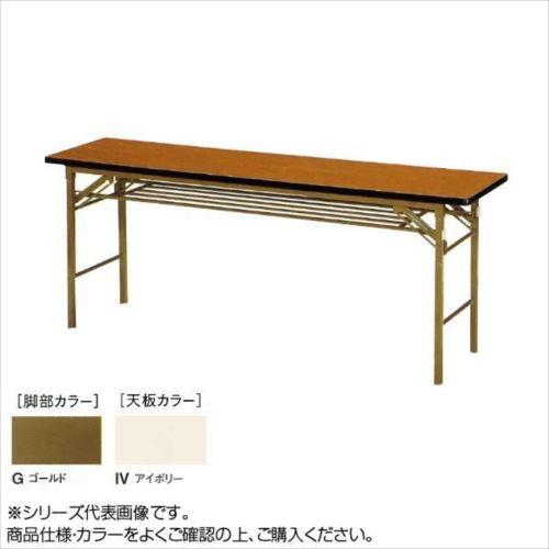 ニシキ工業 KT FOLDING TABLE テーブル 脚部/ゴールド・天板/アイボリー・KT-G1245S-IV  【abt-1521298】【APIs】