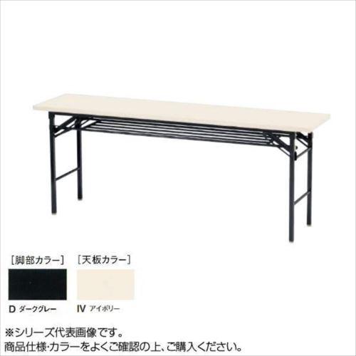 ニシキ工業 KT FOLDING TABLE テーブル 脚部/ダークグレー・天板/アイボリー・KT-D1245T-IV  【abt-1521349】【APIs】