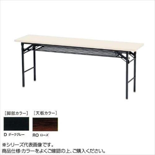 ニシキ工業 KT FOLDING TABLE テーブル 脚部/ダークグレー・天板/ローズ・KT-D1845T-RO  【abt-1521371】【APIs】