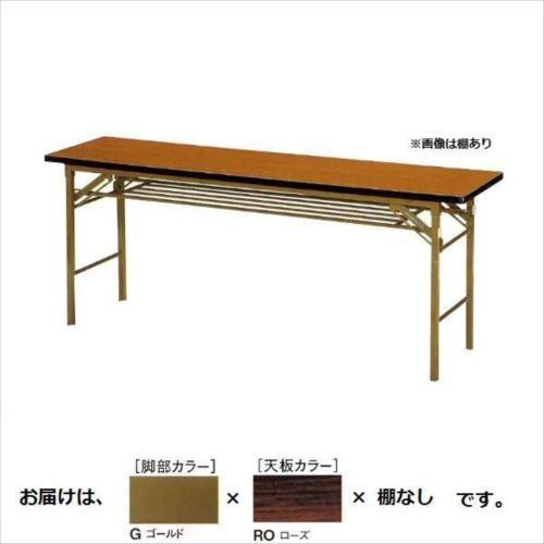ニシキ工業 KT FOLDING TABLE テーブル 脚部/ゴールド・天板/ローズ・KT-G1845SN-RO  【abt-1521416】【APIs】