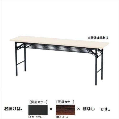 ニシキ工業 KT FOLDING TABLE テーブル 脚部/ダークグレー・天板/ローズ・KT-D1545TN-RO  【abt-1521455】【APIs】