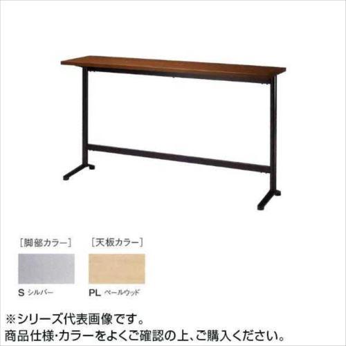 ニシキ工業 HD AMENITY REFRESH テーブル 脚部/シルバー・天板/ペールウッド・HD-S1845KH-PL  【abt-1521585】【APIs】