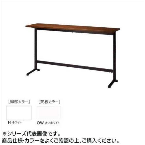ニシキ工業 HD AMENITY REFRESH テーブル 脚部/ホワイト・天板/オフホワイト・HD-H1845KH-OW  【abt-1521596】【APIs】