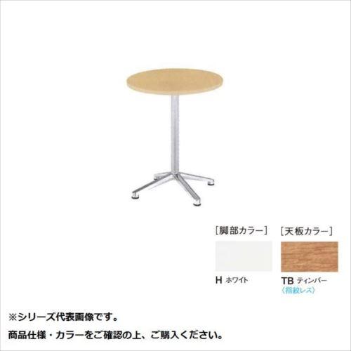 ニシキ工業 HD AMENITY REFRESH テーブル 脚部/ホワイト・天板/ティンバー・HD-H750R-TB  【abt-1521627】【APIs】
