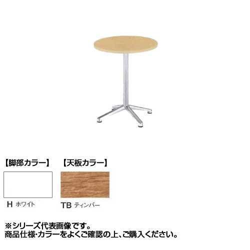 ニシキ工業 HD AMENITY REFRESH テーブル 脚部/ホワイト・天板/ティンバー・HD-H900R-TB  【abt-1521642】【APIs】