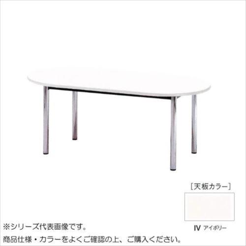 ニシキ工業 BZ MEETING TABLE テーブル 天板/アイボリー・BZ-1890R-IV  【abt-1520257】【APIs】
