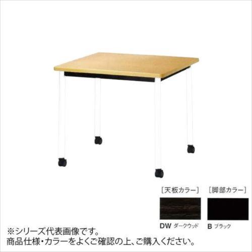 ニシキ工業 ATB MEETING TABLE テーブル 脚部/ブラック・天板/ダークウッド・ATB-B7575KC-DW  【abt-1520363】【APIs】