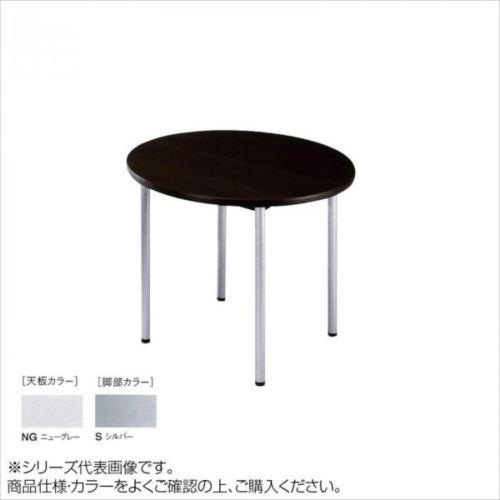 ニシキ工業 ATB MEETING TABLE テーブル 脚部/シルバー・天板/ニューグレー・ATB-S900R-NG  【abt-1520457】【APIs】