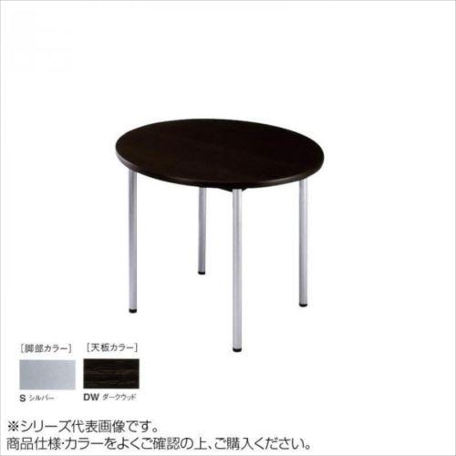 ニシキ工業 ATB MEETING TABLE テーブル 脚部/シルバー・天板/ダークウッド・ATB-S1000R-DW  【abt-1520467】【APIs】