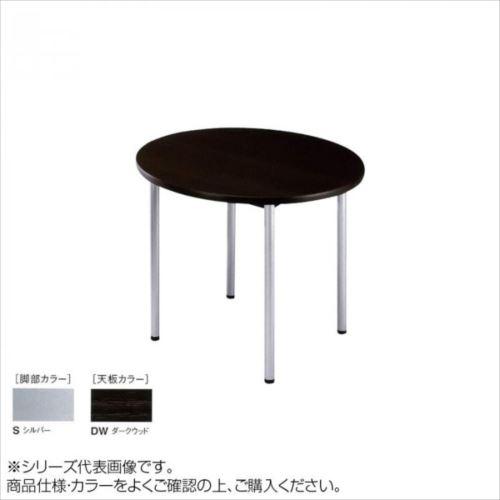 ニシキ工業 ATB MEETING TABLE テーブル 脚部/シルバー・天板/ダークウッド・ATB-S1000RC-DW  【abt-1520491】【APIs】