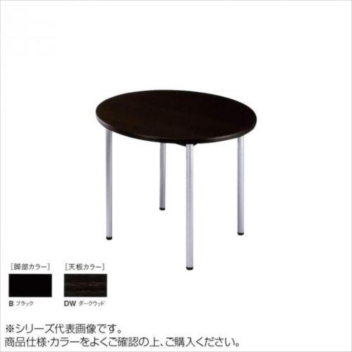 ニシキ工業 ATB MEETING TABLE テーブル 脚部/ブラック・天板/ダークウッド・ATB-B1000RC-DW  【abt-1520495】【APIs】