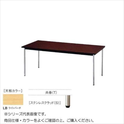 ニシキ工業 AK MEETING TABLE テーブル 天板/ライトバーチ・AK-1575TS-LB  【abt-1520523】【APIs】