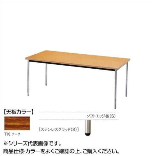 ニシキ工業 AK MEETING TABLE テーブル 天板/チーク・AK-7575SS-TK  【abt-1520600】【APIs】