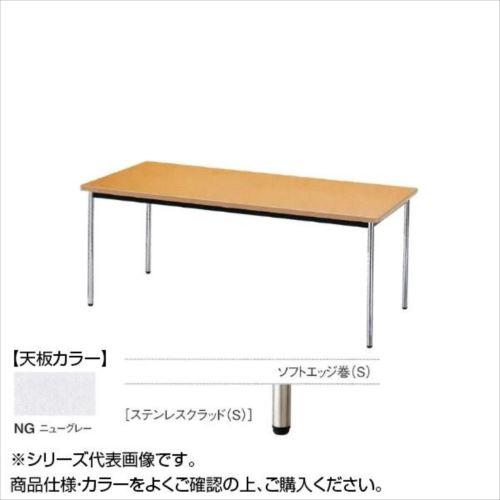 ニシキ工業 AK MEETING TABLE テーブル 天板/ニューグレー・AK-1845SS-NG  【abt-1520626】【APIs】