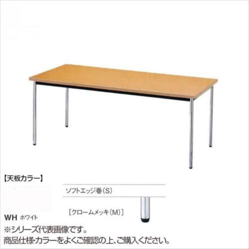 ニシキ工業 AK MEETING TABLE テーブル 天板/ホワイト・AK-1575SM-WH  【abt-1520670】【APIs】
