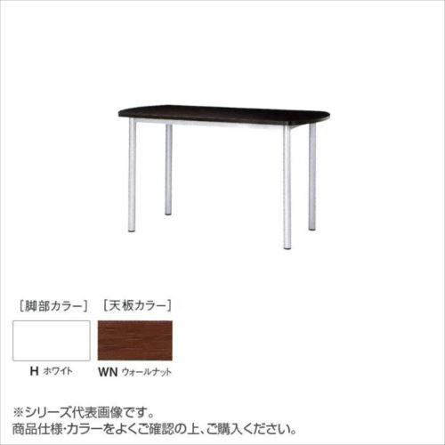ニシキ工業 STF HIGH TABLE テーブル 脚部/ホワイト・天板/ウォールナット・STF-H1275B-WN  【abt-1520824】【APIs】