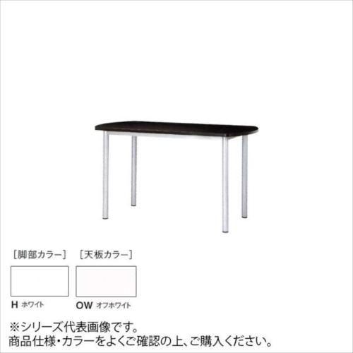 ニシキ工業 STF HIGH TABLE テーブル 脚部/ホワイト・天板/オフホワイト・STF-H1575B-OW  【abt-1520850】【APIs】