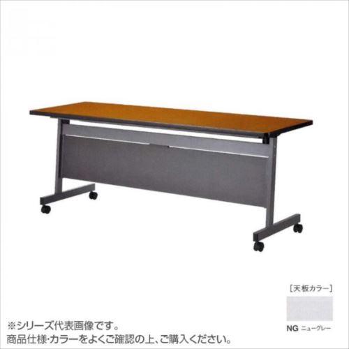 ニシキ工業 LHA STACK TABLE テーブル 天板/ニューグレー・LHA-1845P-NG  【abt-1520973】【APIs】
