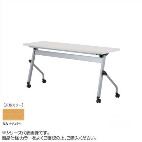 ニシキ工業 LCJ STACK TABLE テーブル 天板/ナチュラル・LCJ-1860-NA  【abt-1521026】【APIs】
