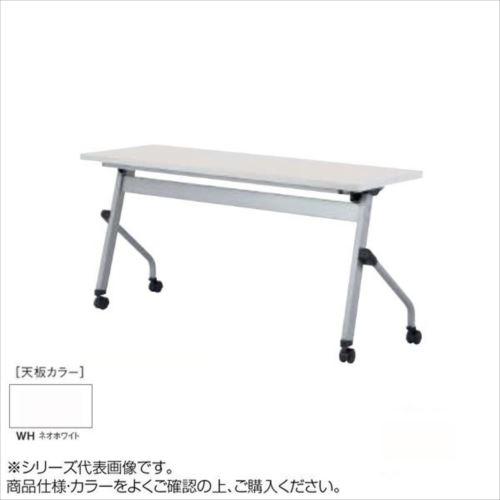 ニシキ工業 LCJ STACK TABLE テーブル 天板/ネオホワイト・LCJ-1860-WH  【abt-1521028】【APIs】